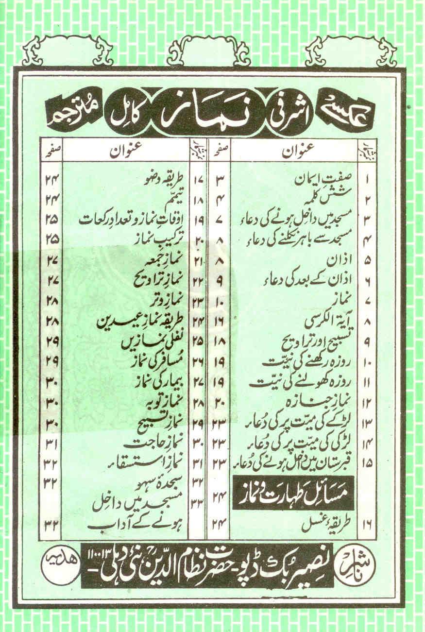 Full Namaz with Urdu Translation Madni org